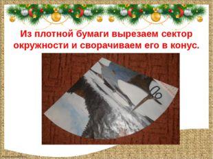 Из плотной бумаги вырезаем сектор окружности и сворачиваем его в конус. Fokin