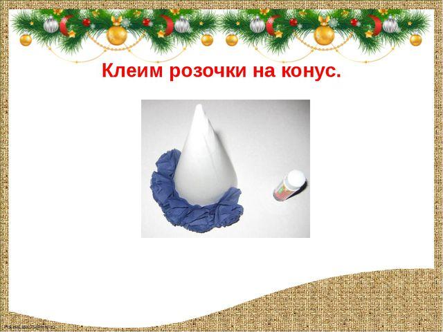 Клеим розочки на конус. FokinaLida.75@mail.ru
