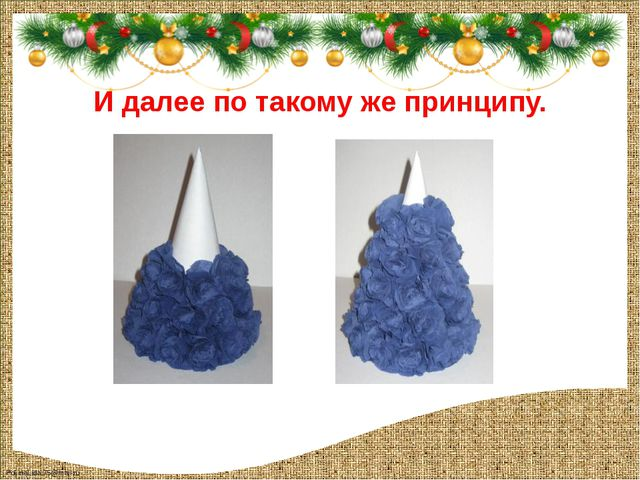 И далее по такому же принципу. FokinaLida.75@mail.ru