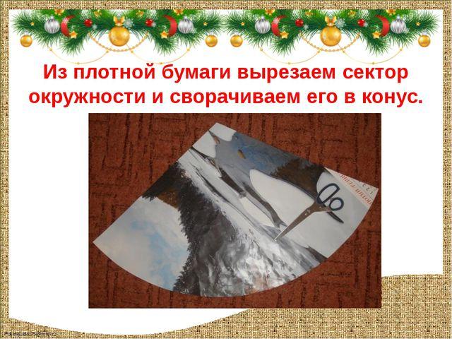 Из плотной бумаги вырезаем сектор окружности и сворачиваем его в конус. Fokin...