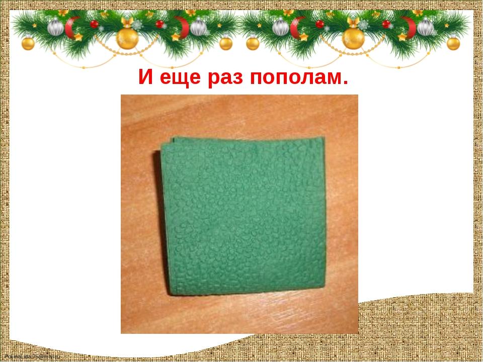 И еще раз пополам. FokinaLida.75@mail.ru