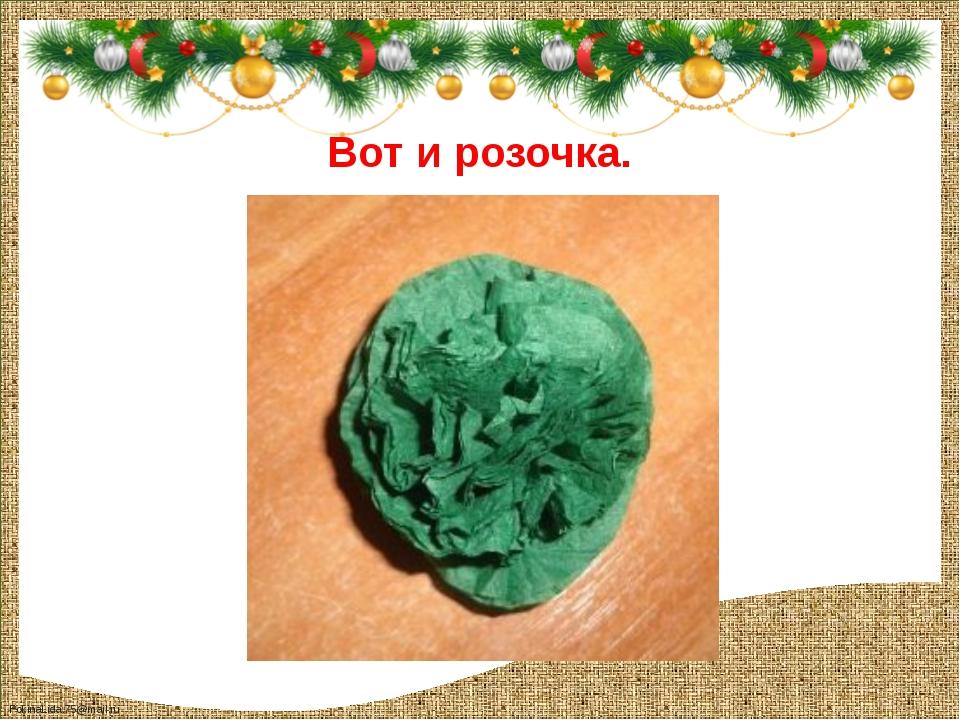Вот и розочка. FokinaLida.75@mail.ru