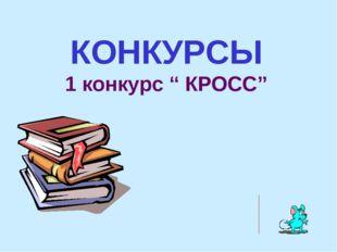 """КОНКУРСЫ 1 конкурс """" КРОСС"""""""