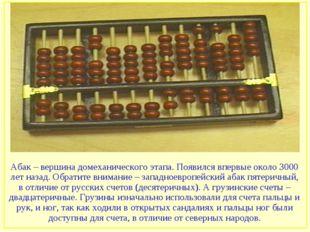 Абак – вершина домеханического этапа. Появился впервые около 3000 лет назад.