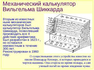 Механический калькулятор Вильгельма Шиккарда Вторым из известных ныне механич