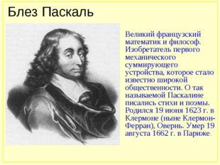 Блез Паскаль Великий французский математик и философ. Изобретатель первого ме