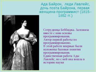 Ада Байрон, леди Лавлейс, дочь поэта Байрона, первая женщина-программист (181