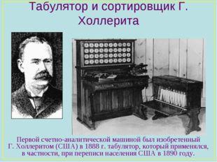 Табулятор и сортировщик Г. Холлерита Первой счетно-аналитической машиной был