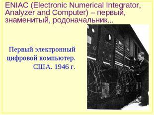 ENIAC (Electronic Numerical Integrator, Analyzer and Computer) – первый, знам