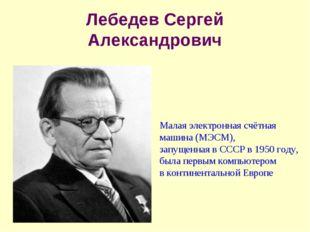 Лебедев Сергей Александрович Малая электронная счётная машина (МЭСМ), запущен
