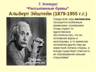 """7. Конкурс """"Рассыпанные буквы"""" Альберт Эйштейн (1879-1955 г.г.) """"Среди всех н"""