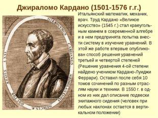 Джираломо Кардано (1501-1576 г.г.) Итальянский математик, механик, врач. Труд