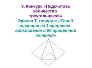 9. Конкурс «Подсчитать количество треугольников» Эдисон Т. говорил: «Гений с