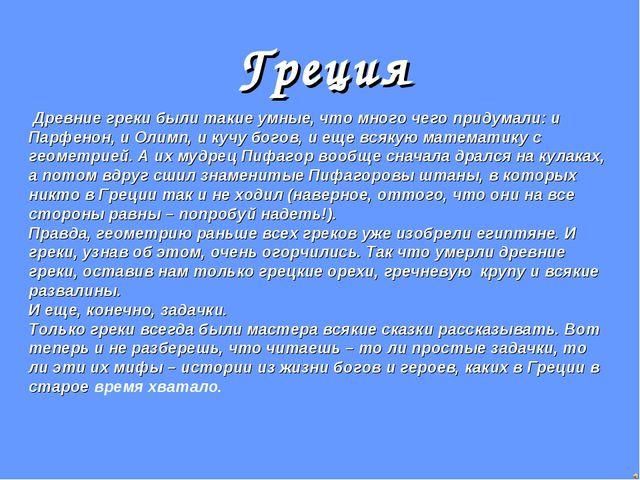 Греция Древние греки были такие умные, что много чего придумали: и Парфенон,...