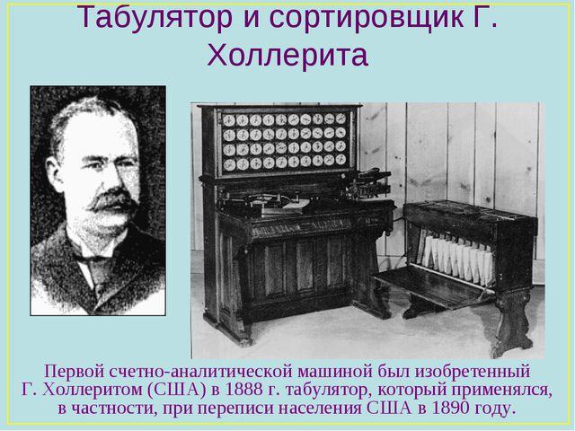 Табулятор и сортировщик Г. Холлерита Первой счетно-аналитической машиной был...