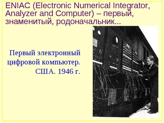 ENIAC (Electronic Numerical Integrator, Analyzer and Computer) – первый, знам...