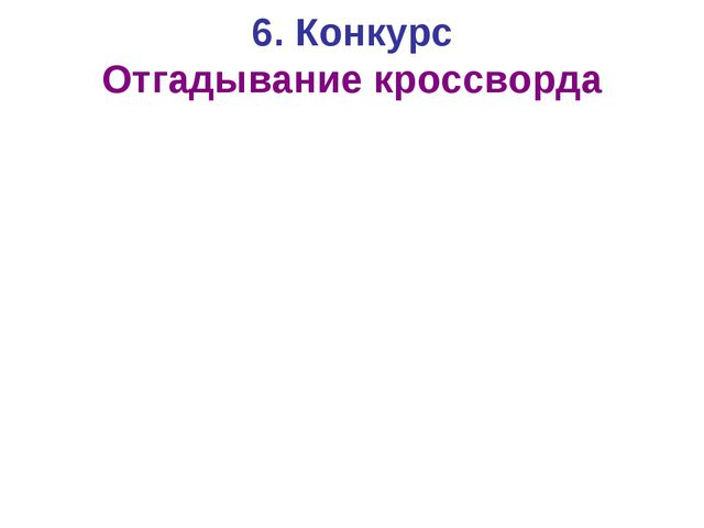 6. Конкурс Отгадывание кроссворда