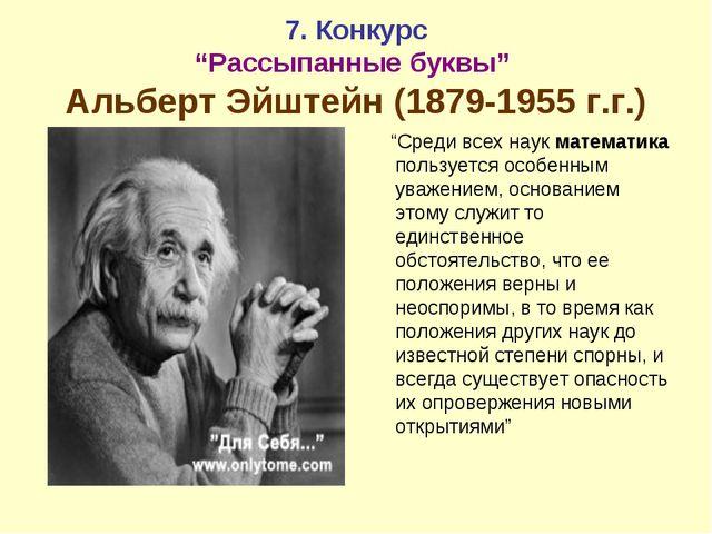 """7. Конкурс """"Рассыпанные буквы"""" Альберт Эйштейн (1879-1955 г.г.) """"Среди всех н..."""