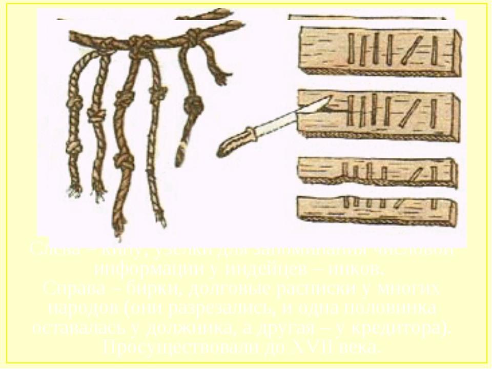 Слева – кипу, узелки для запоминания числовой информации у индейцев – инков....