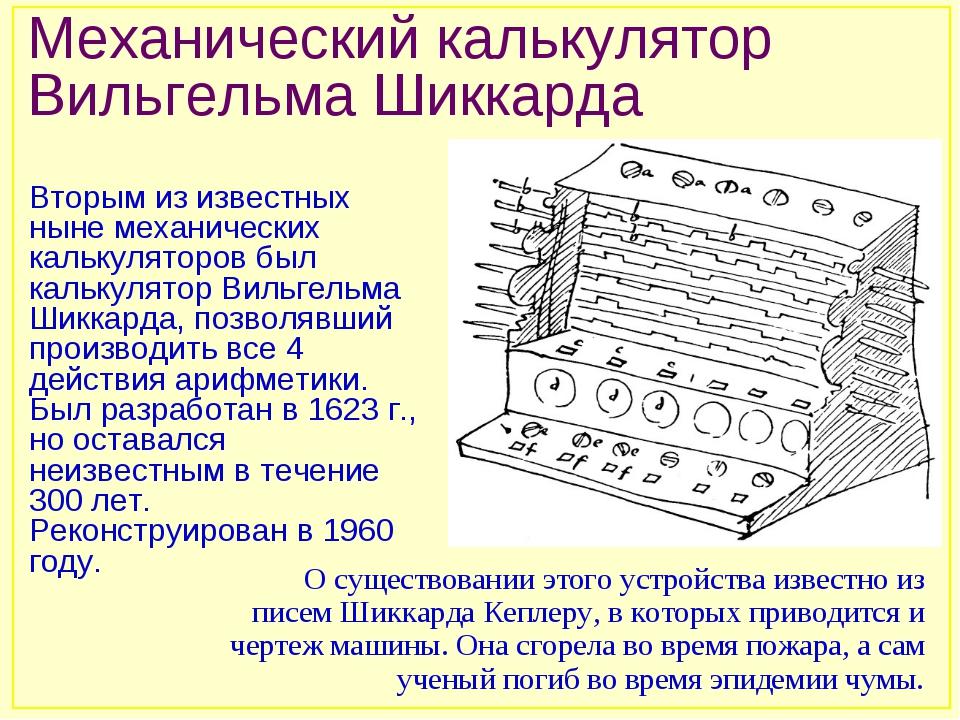 Механический калькулятор Вильгельма Шиккарда Вторым из известных ныне механич...