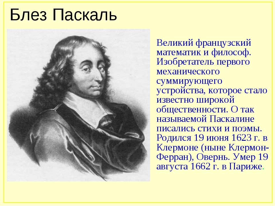 Блез Паскаль Великий французский математик и философ. Изобретатель первого ме...