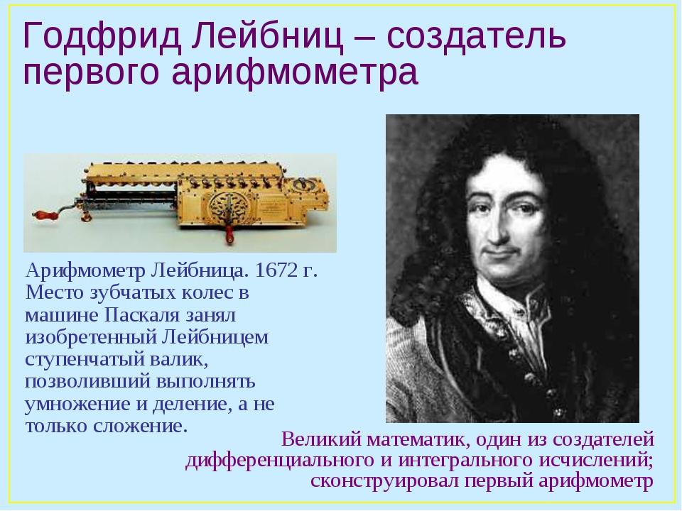 Годфрид Лейбниц – создатель первого арифмометра Великий математик, один из со...