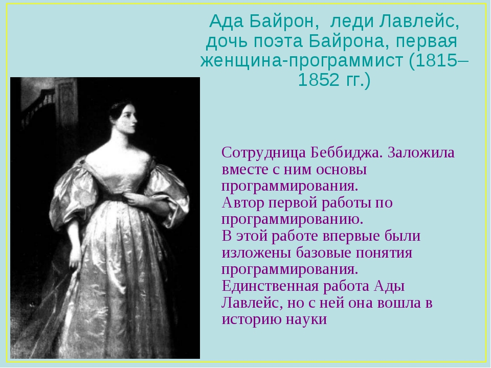 Ада Байрон, леди Лавлейс, дочь поэта Байрона, первая женщина-программист (181...