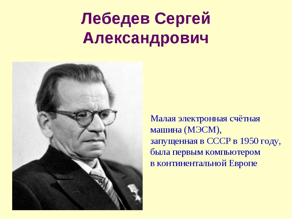 Лебедев Сергей Александрович Малая электронная счётная машина (МЭСМ), запущен...
