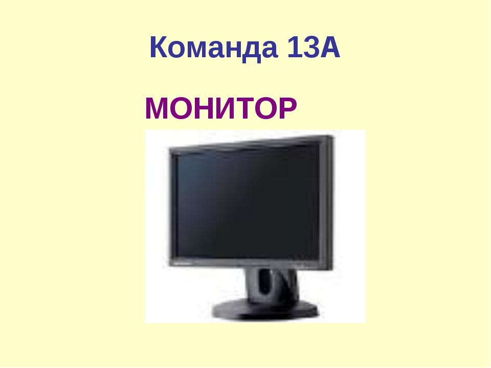 Команда 13А МОНИТОР