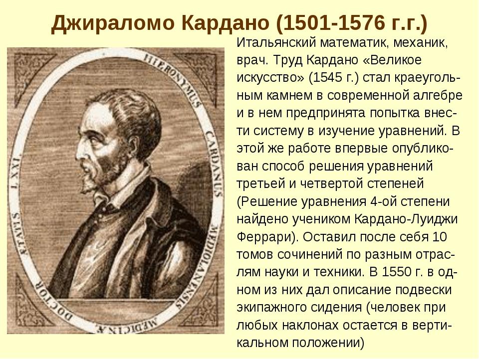 Джираломо Кардано (1501-1576 г.г.) Итальянский математик, механик, врач. Труд...