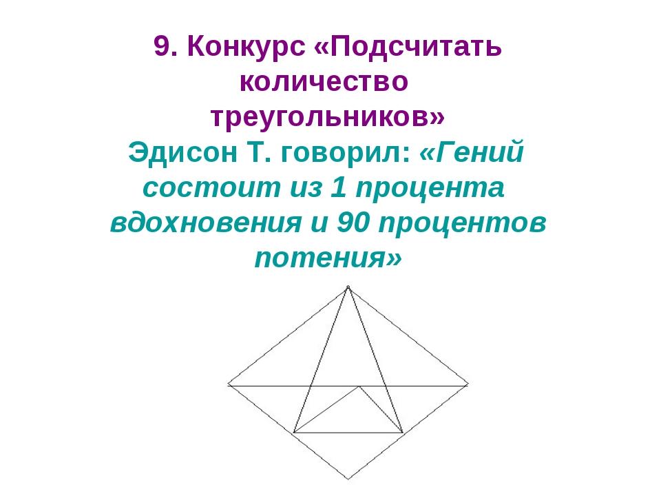 9. Конкурс «Подсчитать количество треугольников» Эдисон Т. говорил: «Гений с...
