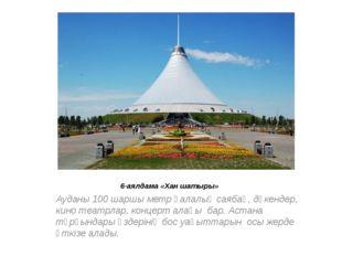 6-аялдама «Хан шатыры» Ауданы 100 шаршы метр қалалық саябақ, дүкендер, кино т