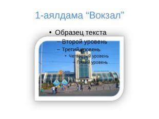 "1-аялдама ""Вокзал"""