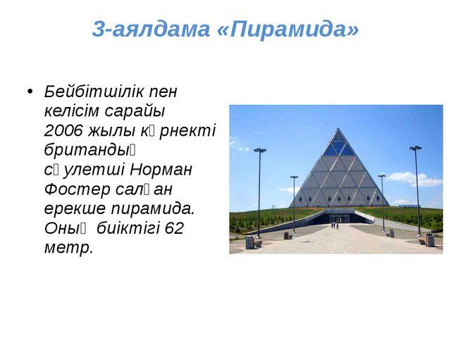 3-аялдама «Пирамида» Бейбітшілік пен келісім сарайы 2006 жылы көрнекті британ...
