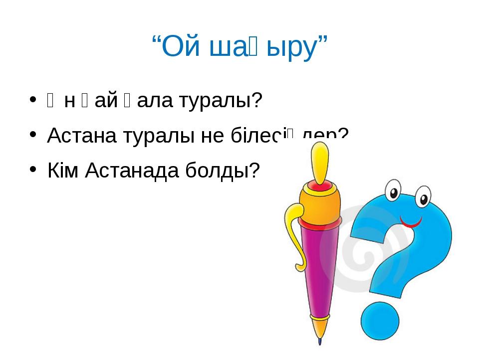 """""""Ой шақыру"""" Ән қай қала туралы? Астана туралы не білесіңдер? Кім Астанада бол..."""