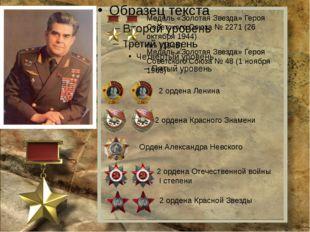 Медаль «Золотая Звезда» Героя Советского Союза № 2271 (26 октября 1944) гг.»