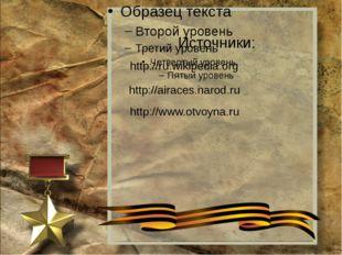 http://ru.wikipedia.org http://airaces.narod.ru http://www.otvoyna.ru Источн