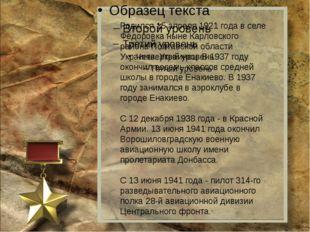 Родился 15 апреля 1921 года в селе Фёдоровка ныне Карловского района Полтавс