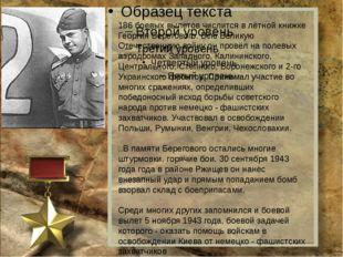186 боевых вылетов числится в лётной книжке Георгия Берегового. Всю Великую