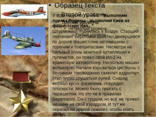 """У всех на устах призыв: """"Выполним приказ Родины - вызволим Киев из фашистски"""
