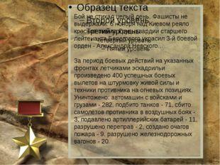 Бой не стихал целый день. Фашисты не выдержали. 6 ноября над Киевом реяло кр