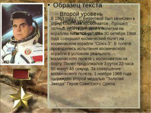 В 1963 году Г. Т. Береговой был зачислен в отряд советских космонавтов . Про