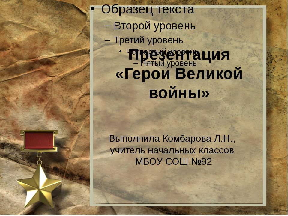 Презентация «Герои Великой войны» Выполнила Комбарова Л.Н., учитель начальны...