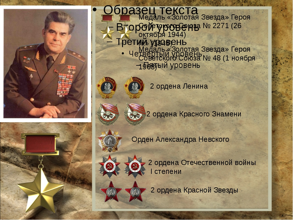Медаль «Золотая Звезда» Героя Советского Союза № 2271 (26 октября 1944) гг.»...