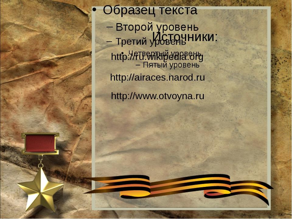 http://ru.wikipedia.org http://airaces.narod.ru http://www.otvoyna.ru Источн...