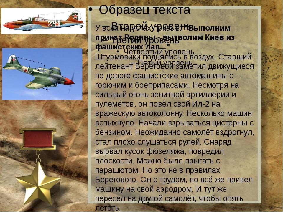 """У всех на устах призыв: """"Выполним приказ Родины - вызволим Киев из фашистски..."""