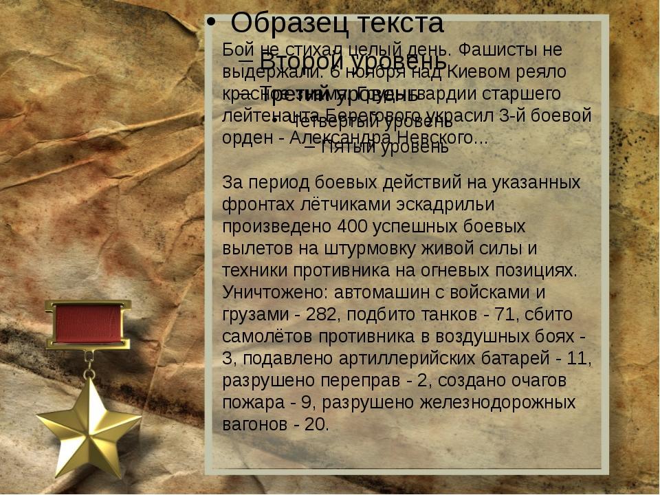 Бой не стихал целый день. Фашисты не выдержали. 6 ноября над Киевом реяло кр...
