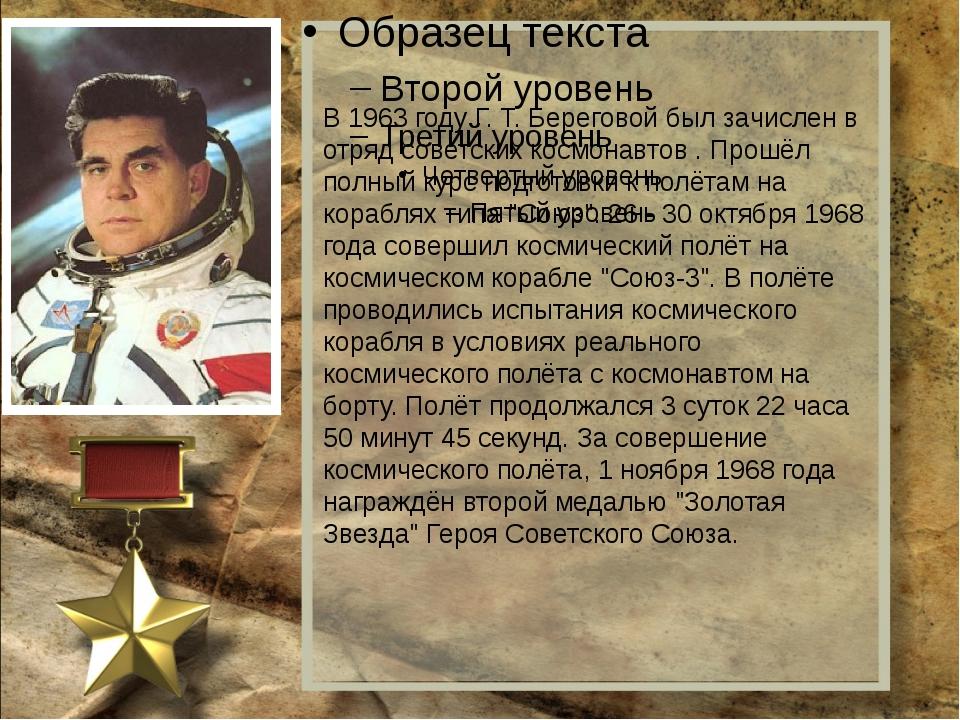 В 1963 году Г. Т. Береговой был зачислен в отряд советских космонавтов . Про...