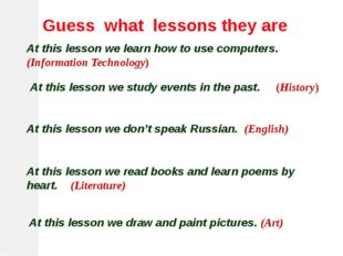 Guess what lessons they are At this lesson we learn how to use computers. (In