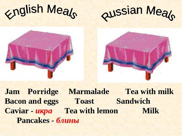Jam Porridge Marmalade Tea with milk Bacon and eggs Toast Sandwich Caviar - и...